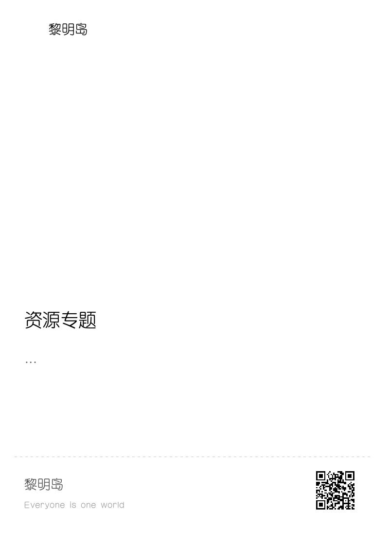 2021年北京市教育改革专题分享封面